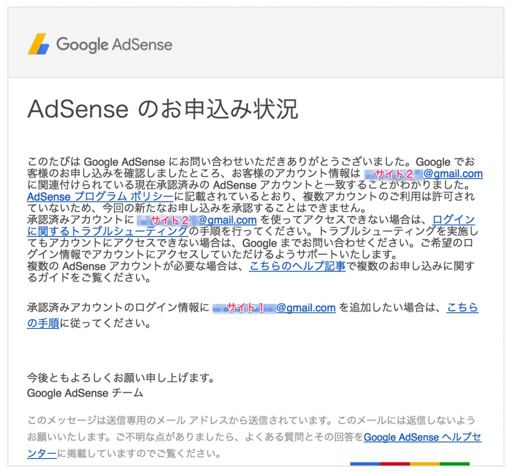 googleアドセンス一次審査の返信メール