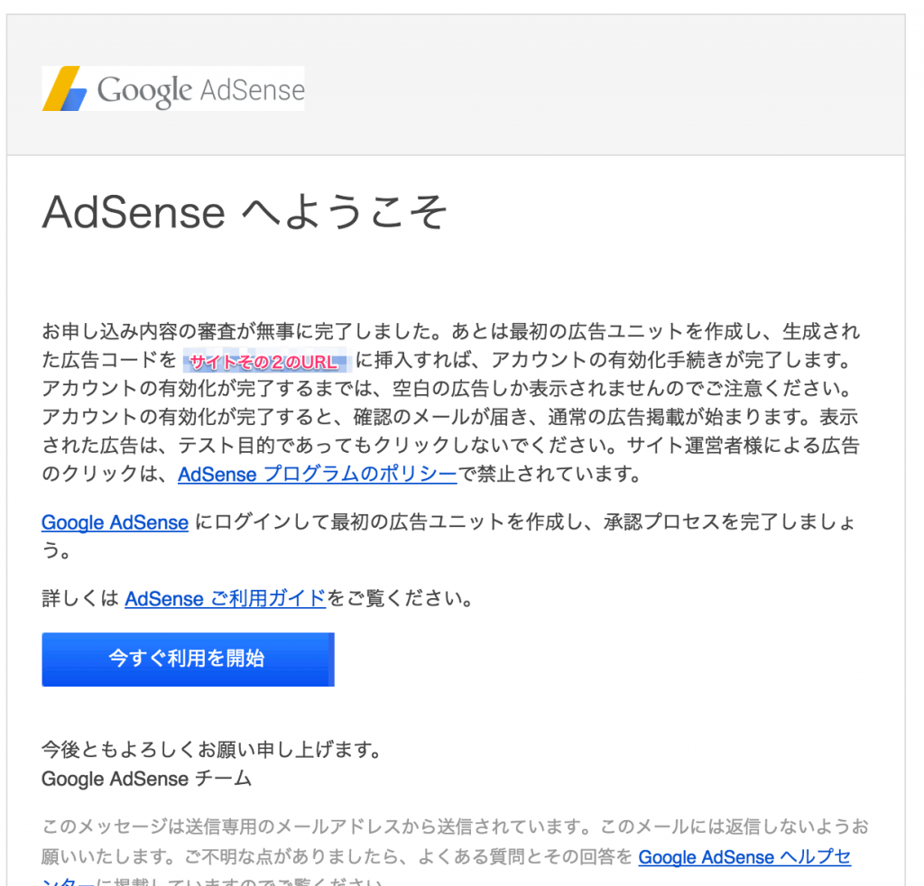 googleアドセンス一次審査通過