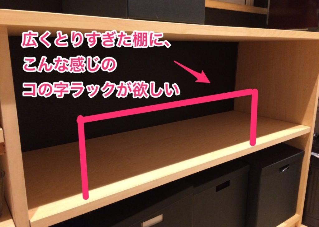 広くとりすぎた棚に、 こんな感じの コの字ラックが欲しい